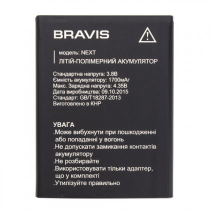 Аккумулятор Bravis Next [Original]